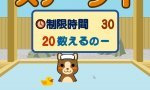 Onlinespiel : Zählen auf Japanisch