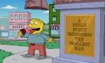 Das neue Simpsons Intro