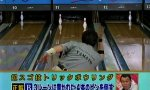 Bowling Advanced